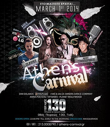Athens Carnival Party 2014!
